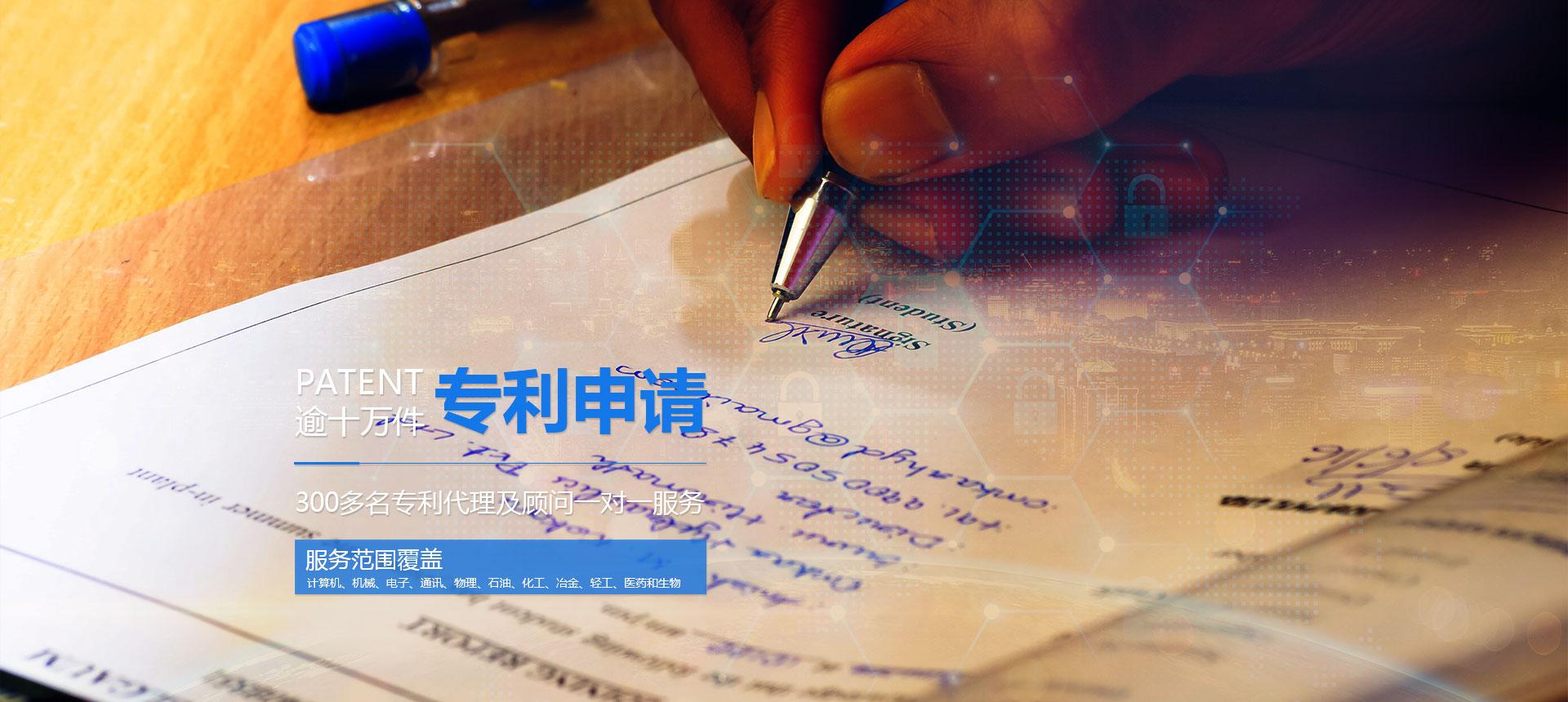中山专利申请
